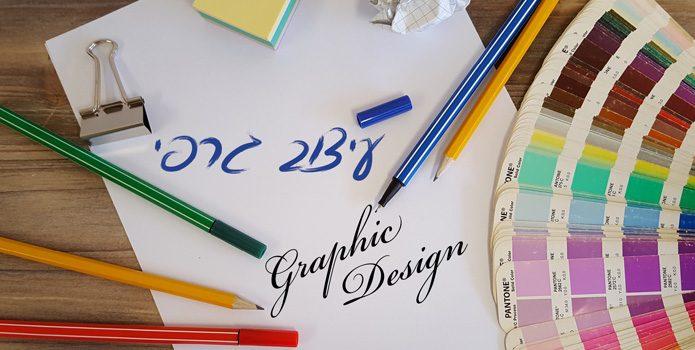 עיצוב גרפי גרפילי