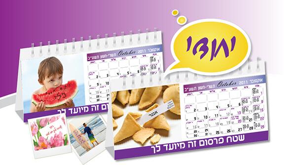 לוח שנה אישי שולחני