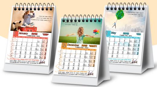 לוח שנה שולחני A5