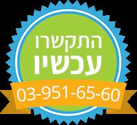התקשרו עכשיו 03-951-65-60